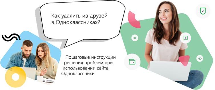 Как удалить из друзей в Одноклассниках?