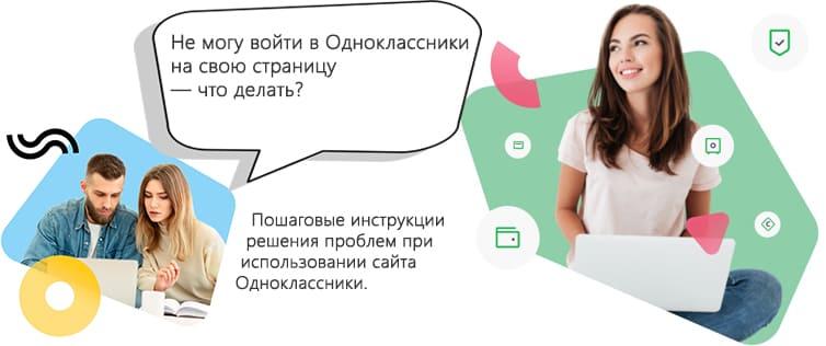 Не могу войти в Одноклассники на свою страницу — что делать?