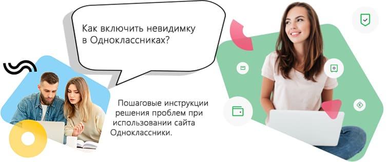 Как включить невидимку в Одноклассниках?