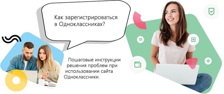 Как зарегистрироваться в Одноклассниках?