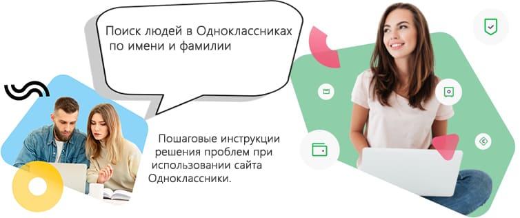 Поиск людей в Одноклассниках по имени и фамилии