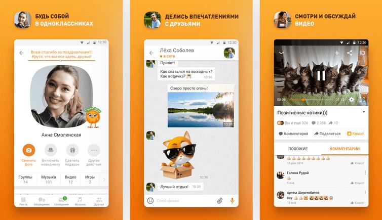 Как скачать приложение Одноклассники на телефон?